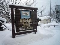 養鱒公園駅.jpg