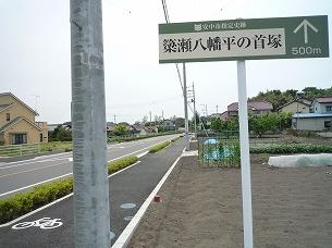 首塚への案内板1.jpg