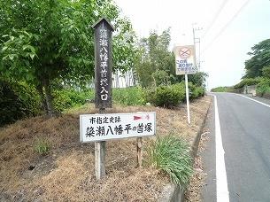 首塚への案内板2.jpg