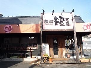 麺や鐙壱番1.jpg