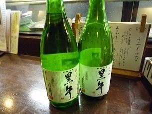 黒牛ボトル2本.jpg