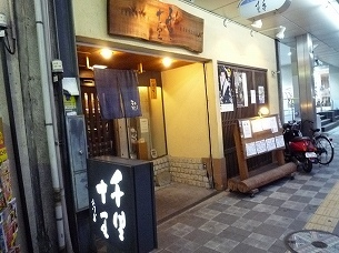 2日目の千里十里.jpg