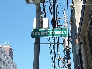 IKEIKESTREET.jpg
