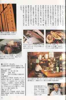 あんぽん記事2.jpg