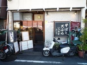 いづみ家.jpg