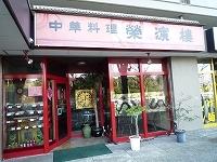 マリンハイツ飲食店1.jpg