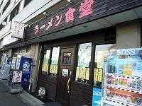 マリンハイツ飲食店3.jpg