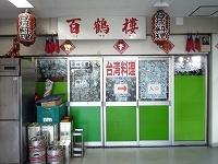 マリンハイツ飲食店5.jpg