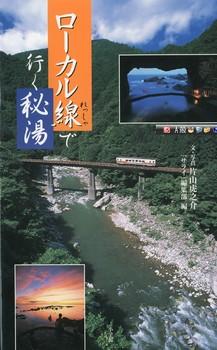 ローカル線で行く秘湯.jpg