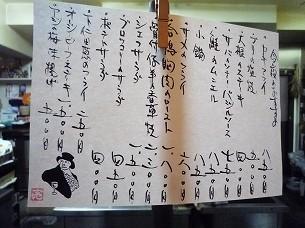 今日のお品書き.jpg