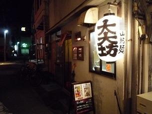 処理済~夜の大大坊.jpg
