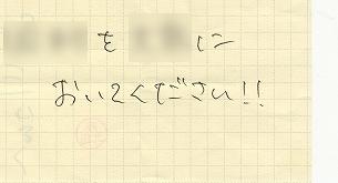 処理済~置き手紙.jpg