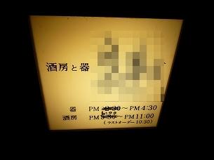 処理済~酒房と器.jpg