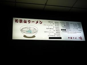味の看板.jpg