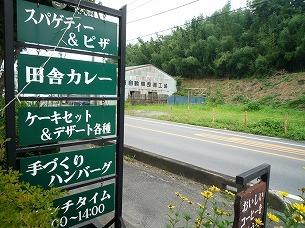 多伊夢の向かい側の丘.jpg
