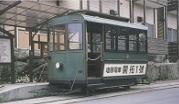 大鷹の湯電車.jpg