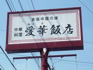 愛華飯店1.jpg