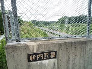 新内匠橋.jpg