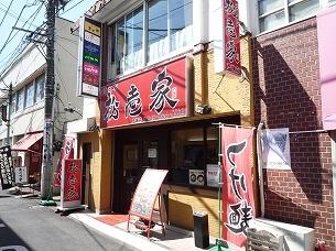 松壱家.jpg