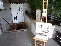 横浜店は地下にある.jpg