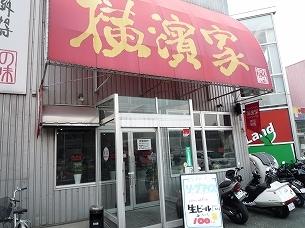 横濱家.jpg