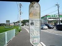 田谷バス停.jpg
