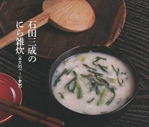 石田三成も食べた?.jpg