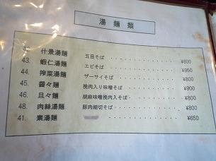 素湯麺って?.jpg