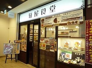 菊屋食堂.jpg