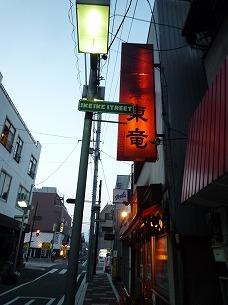 薄暮の東竜1.jpg
