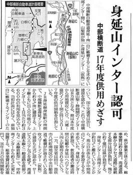 身延山IC記事.jpg
