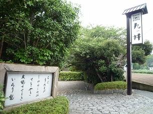 開店前の九つ井.jpg