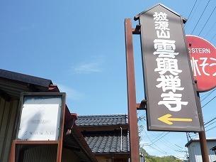 雲興寺入口.jpg
