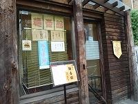 麺番館.jpg
